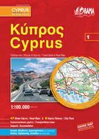 Cyprus Road Atlas