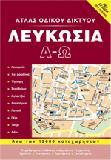 Nicosia street atlas
