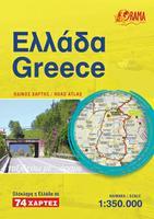 Greece road atlas
