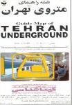 Tehran Underground map