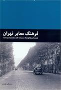 Tehran Metropolitan Atlas