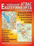 Ekaterinburg street atlas