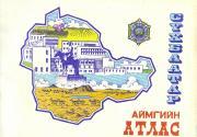 Sukhbaatar Atlas