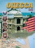 Odessa city street atlas