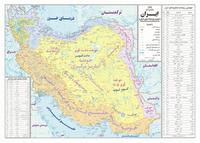 Iran Water Resources Map